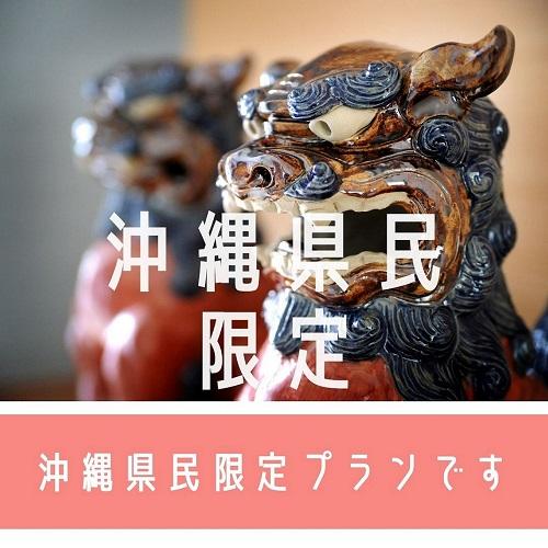 【沖縄県民限定】国際通り再発見&満喫しちゃおう!素泊まり