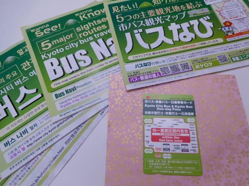 4/30まで宿泊 市バスでGO!市バス1日乗車券付プラン<素泊まり>