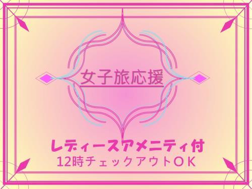 ☆女子旅応援☆素泊まりプラン※GoToトラベル割引適用外