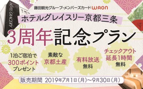 開業3周年特別プラン「藤田メンバーズカード・WAON」会員限定<素泊り>