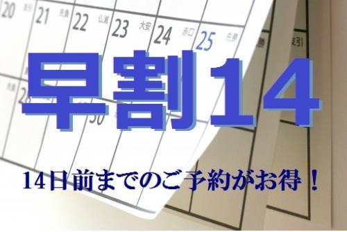14日前 早割 プラン♪ 朝食付【全室独立型バスルーム/天井埋込型エアイ-搭載】