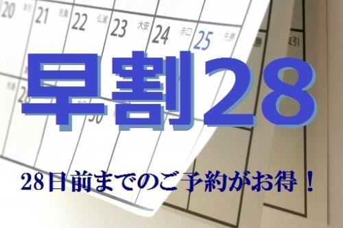 28日前 早割 プラン【全室独立型バスルーム/天井埋込型エアイ-搭載】