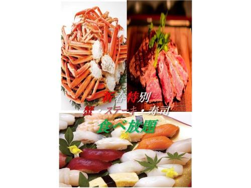 新春特別ディナーブッフェ 蟹・ステーキ・寿司食べ放題 1泊2食付 全室独立型バスルーム付