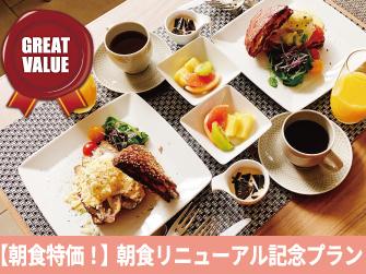 【朝食特価!】朝食リニューアル記念プラン 三角ブレッツェルクロワッサン朝食プレート付