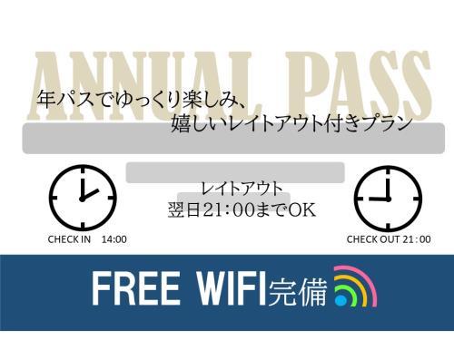 【関西圏を盛り上げよう!】年間パスポート提示で嬉しいレイトアウト(宿泊後21時まで滞在OK♪)付き