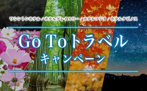 【GoToトラベル割引対象】「がんこ」お食事割引クーポン付き宿泊プラン