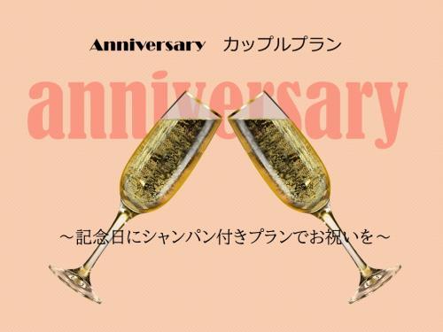Anniversary カップルプラン~シャンパンハーフボトルで大切な記念日をお祝い~※GoToトラベル割引適用外