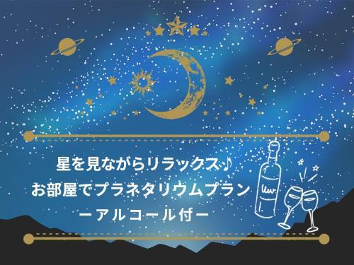 星を見ながらリラックス♪ お部屋でプラネタリウムプラン(サンドイッチ付き) ※GoToトラベル割引適用外