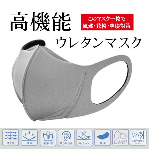 【高機能ウレタンマスク付】手洗いで繰り返し使えて耳が痛くなりにくい※こちらのプランは素泊まりです