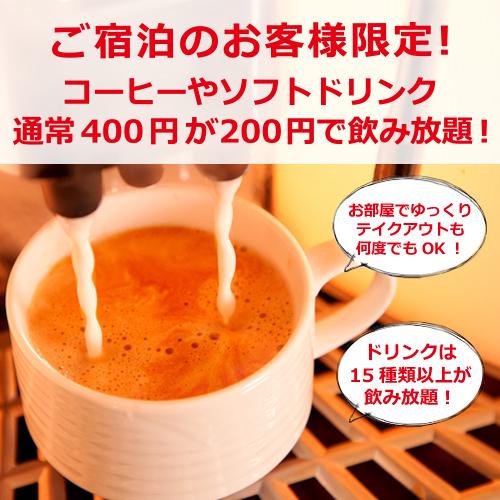【NET限定】シンプルステイプラン(朝食付き)