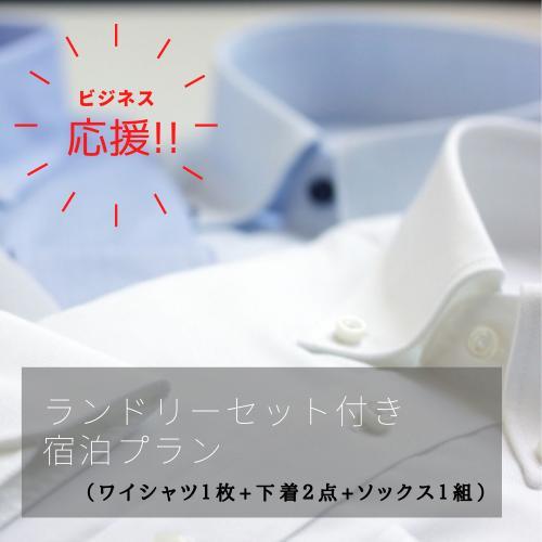 ビジネスマン応援! 【2泊限定】朝食セット・ランドリー付きプラン