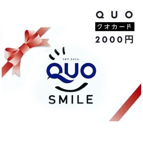 【ビジネスマンにおすすめ】2000円分QUOカード付プラン■朝食付