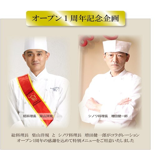 【福井県民限定】ふくいdeお得キャンペーンでオープン1周年記念中華特別コース料理をどうぞ!