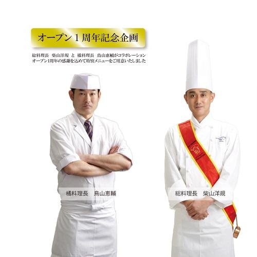 【福井県民限定】ふくいdeお得キャンペーンで「橘」オープン1周年記念特別コース料理をどうぞ!